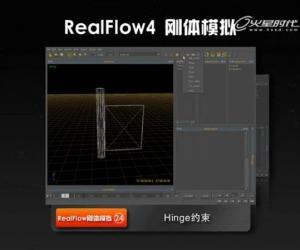 《火星时代高级教程-RealFlow刚体模拟》