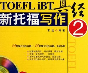《新托福写作真经2》扫描版[PDF]