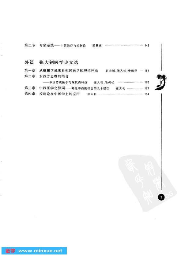 《中医文化对谈录》扫描版[PDF]