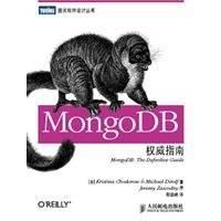 《MongoDB权威指南》[PDF]