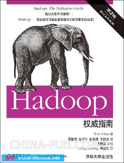 《Hadoop权威指南》( Hadoop: The Definitive Guide)第二版[PDF]