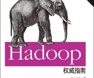 《Hadoop权威指南》第二版[PDF]