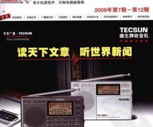《《无线电》合订本2009年》扫描版[PDF]