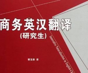 《商务英汉翻译》扫描版[PDF]