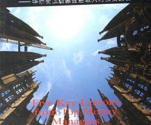 《尖峰时刻:华尔街顶级基金经理人的投资经验》扫描版[PDF]