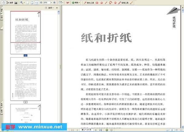 《折纸飞机大全》扫描版[pdf]