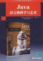 《Java语言的科学与艺术》扫描版[PDF]