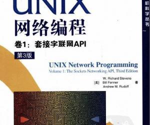 《UNIX网络编程 卷1:套接字联网API(第3版)》扫描版[PDF]