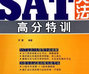 《SAT文法高分特训》扫描版[PDF]