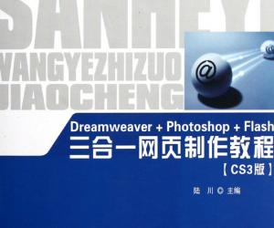 《Dreamweaver+Photoshop+Flash三合一网页制作教程(CS3版)》
