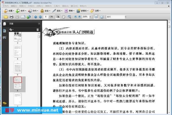 《财务报表分析从入门到精通 》扫描版[PDF]