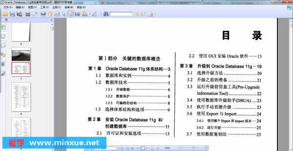 《Oracle Database 11g完全参考手册》(Oracle Database 11g:The Complete Reference)影印版[PDF]