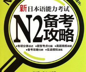 《新日本语能力考试N2备考攻略》扫描版[PDF]