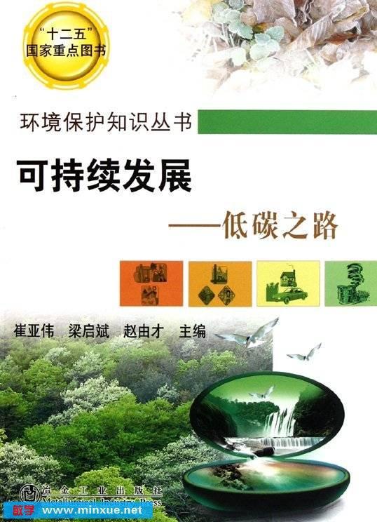 《可持续发展:低碳之路》扫描版[PDF]