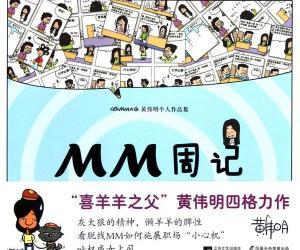 《MM周记》扫描版[PDF]
