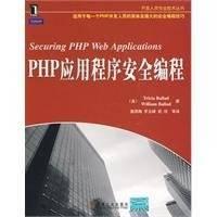 《PHP应用程序安全编程》扫描版[PDF]