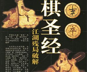 《象棋圣经:江湖残局破解》扫描版[PDF]