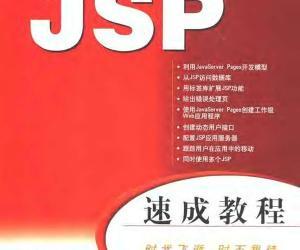 《JSP速成教程》影印版[PDF]