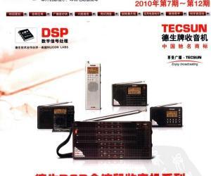 《《无线电》合订本2010年》扫描版[PDF]