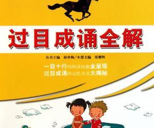 《过目成诵全解:小学六年级》扫描版[PDF]