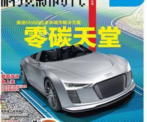 《科技新时代中文版》更新2012年11月刊[RAR]