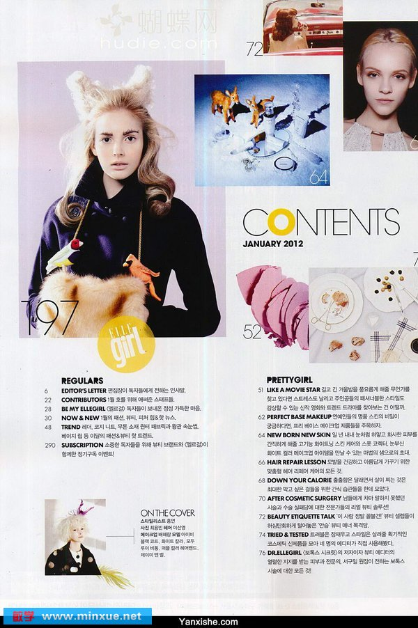 《《elle girl》ol时尚系列韩文杂志更新至》2012年全年
