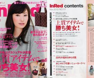 《《Inred》职场通勤-姐妹系日本原版杂志》2012年全年