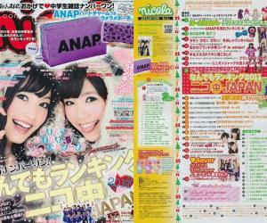 《《Nicola》简约时尚-少女系日本原版杂志》2012年全年