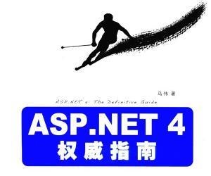 《ASP.NET 4权威指南》扫描版[PDF]