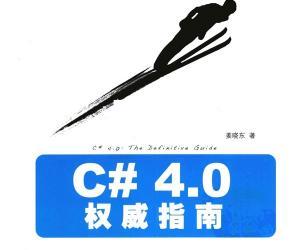 《C# 4.0权威指南》扫描版[PDF]