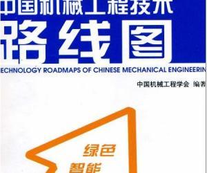 《中国机械工程技术线路图》扫描版[PDF]