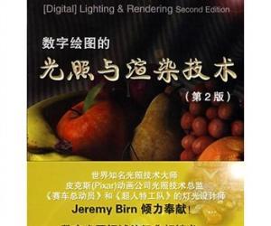 《数字绘图的光照与渲染技术》第二版