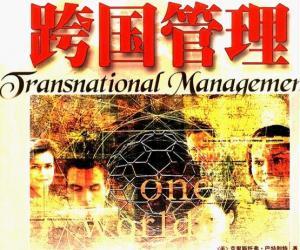 《跨国管理:理论、案例分析与阅读材料》扫描版[PDF]