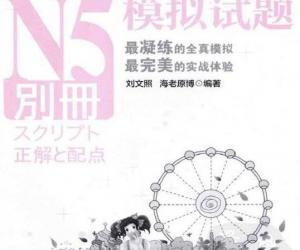 《新日本语能力考试N5模拟试题》扫描版[PDF]