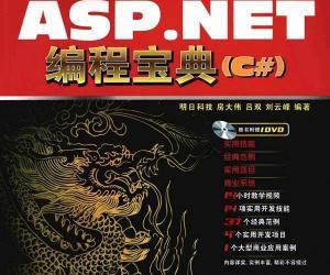 《ASP.NET编程宝典(10年典藏版)》扫描版[PDF]