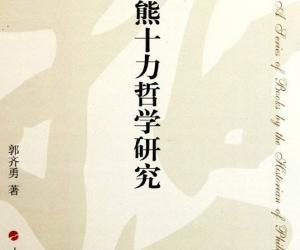 《熊十力哲学研究》扫描版[PDF]