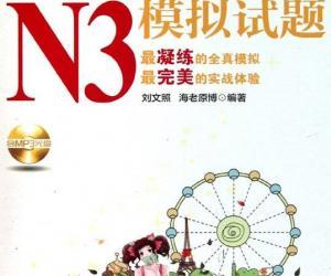 《新日本语能力考试N3模拟试题》扫描版[PDF]
