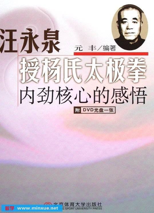 《汪永泉授杨氏太极拳:内劲核心的感悟》扫描版[PDF]