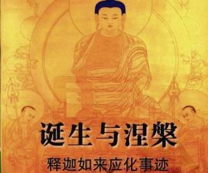 《诞生与涅槃:释迦如来应化事迹 》扫描版[PDF]