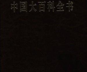《中国大百科全书(第二版)》扫描版[PDF]
