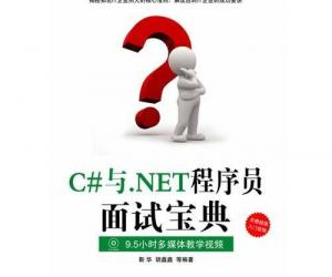 《C#与.NET程序员面试宝典》扫描版[PDF]
