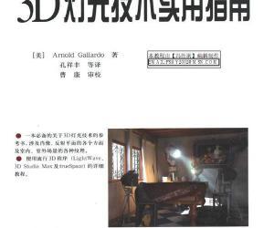《3D灯光技术实用指南》JPG扫描版