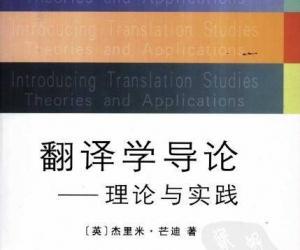 《翻译学导论:理论与实践》扫描版[PDF]