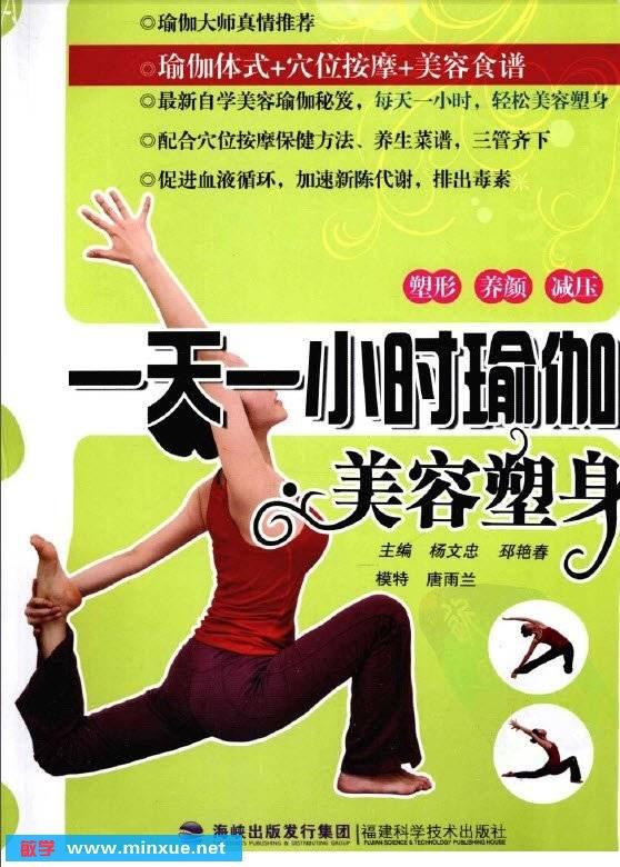 《一天一小时瑜伽.美容塑身》扫描版[PDF]