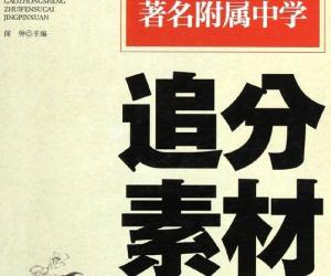 《高中生追分素材精品选》扫描版[PDF]