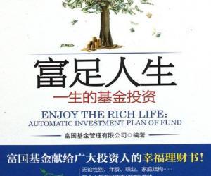 《富足人生:一生的基金投资》扫描版[PDF]