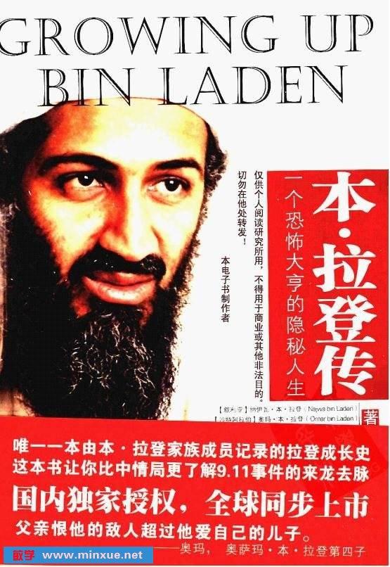《本·拉登传:一个恐怖大亨的隐秘人生》扫描版[PDF]