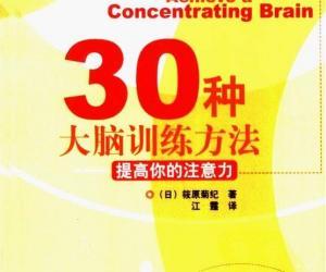 《30种大脑训练方法:提高你的注意力》扫描版[PDF]