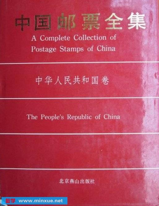 《中国邮票全集·中华人民共和国卷》扫描版[PDF]
