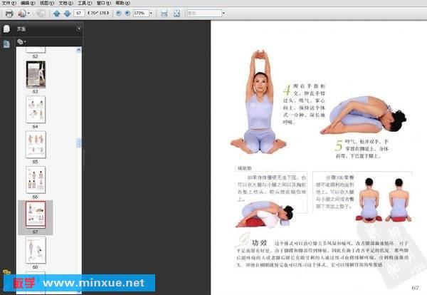 《景丽全效理疗瑜伽》扫描版[PDF]
